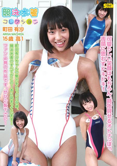 競泳水着コレクション 町田有沙 15歳 高1