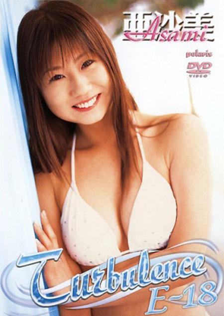 Turbulence 亜沙美|亜沙美[お菓子系アイドル]<お菓子系アイドル配信委員会>