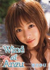 Wind of ANZU/杏さゆり : 杏さゆり : 【お菓子系アイドル配信委員会】