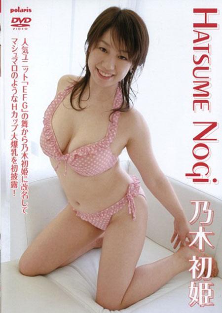 HATSUME Nogi/乃木初姫 パッケージ表