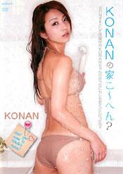 KONANの家こ〜へん?/KONAN : KONAN : 【お菓子系アイドル配信委員会】