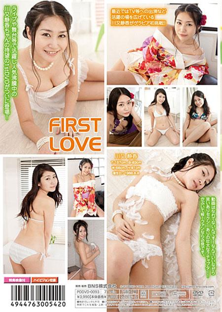 FIRST LOVE/川又静香:パッケージ裏