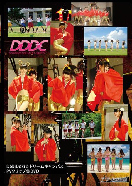 DokiDoki☆ドリームキャンパスPVクリップ集DVD発売:パッケージ表