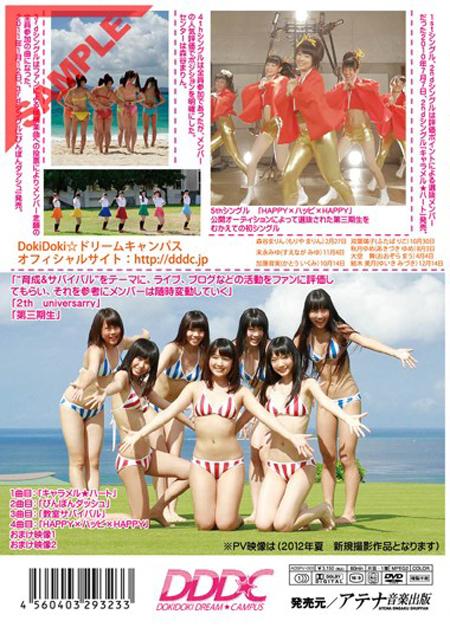 DokiDoki☆ドリームキャンパスPVクリップ集DVD発売:パッケージ裏