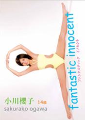 小川櫻子fantasticinnocent【主演:小川櫻子】(再生時間:60分・ブランド:渋谷ミュージック)