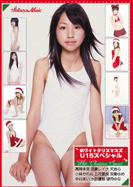 ホワイトクリスマスズU15スペシャル|高岡未來[お菓子系アイドル]<お菓子系アイドル配信委員会>
