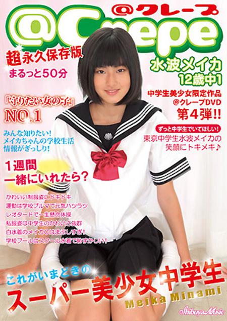 水波メイカ 12歳中1 @クレープDVD:お菓子系アイドル:パッケージ表