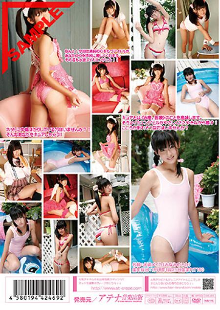 水波メイカ エンジェルキュアホワイト シリーズ VOL.5 ピンク編:お菓子系アイドル:パッケージ裏