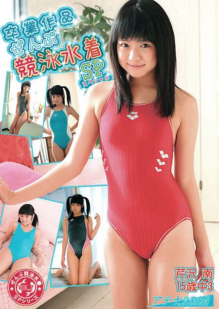 芹沢南 卒業作品ぜんぶ競泳水着SP