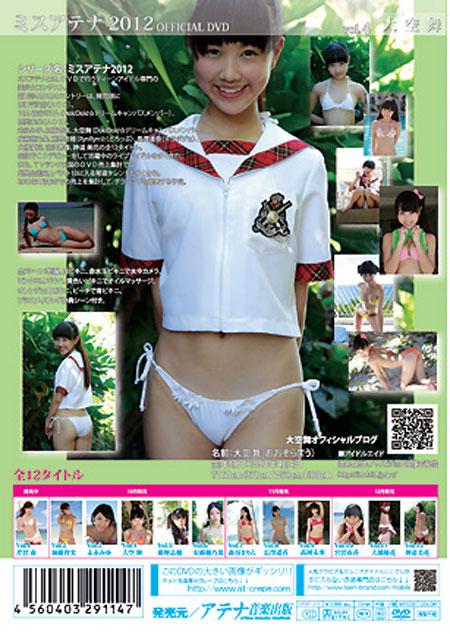 沖縄と大空とYシャツ♪ ミスアテナ 2012年 Vol.4 大空舞 | お菓子系.com