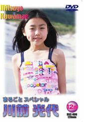 まるごとスペシャル 川前光代 : 川前光代 : 【お菓子系アイドル配信委員会】