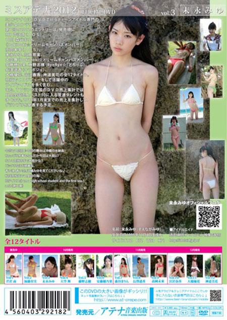 IS act2 ミスアテナ 2012年 Vol.3 末永みゆ:パッケージ裏