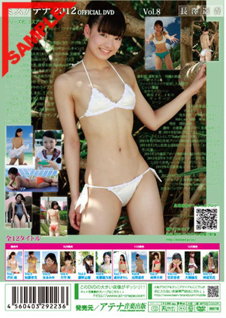 ミスアテナ 2012年 Vol.8 長澤遥香 パッケージ裏