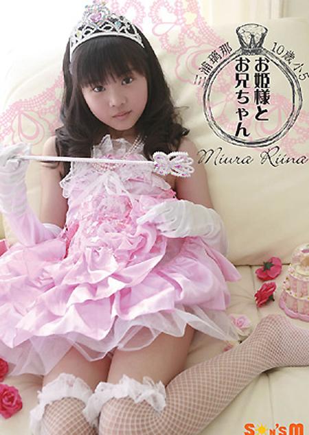 三浦璃那 お姫様とお兄ちゃん  アイドル 動画無料サンプル、ダウンロード お菓子系 OkashiK