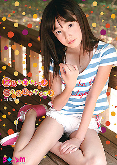 あいか (アイドル)の画像 p1_4