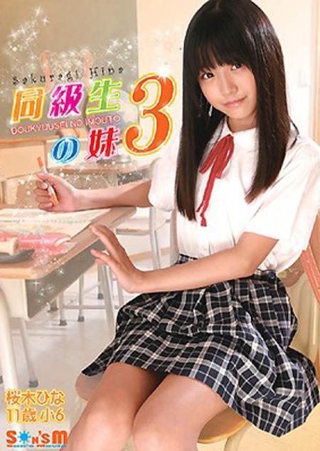 桜木ひな 同級生の妹3:桜木ひな:パッケージ表
