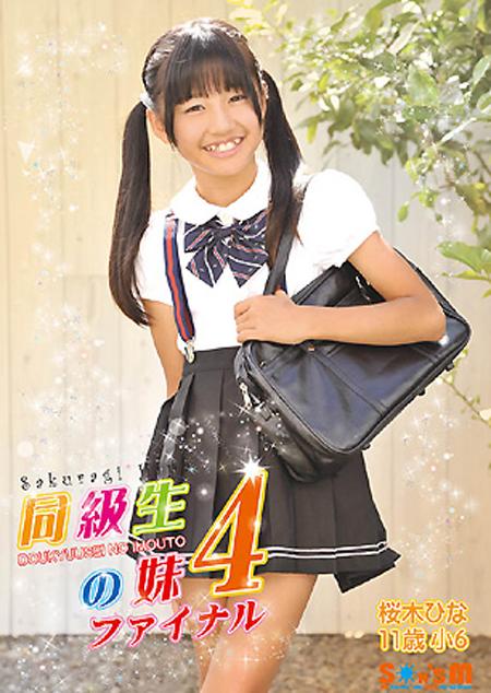 桜木ひな 同級生の妹4 ファイナル:桜木ひな:パッケージ表