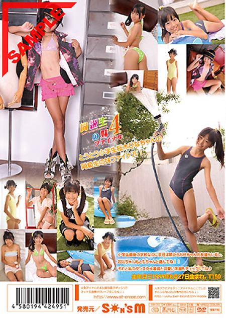 桜木ひな 同級生の妹4 ファイナル:桜木ひな:パッケージ裏