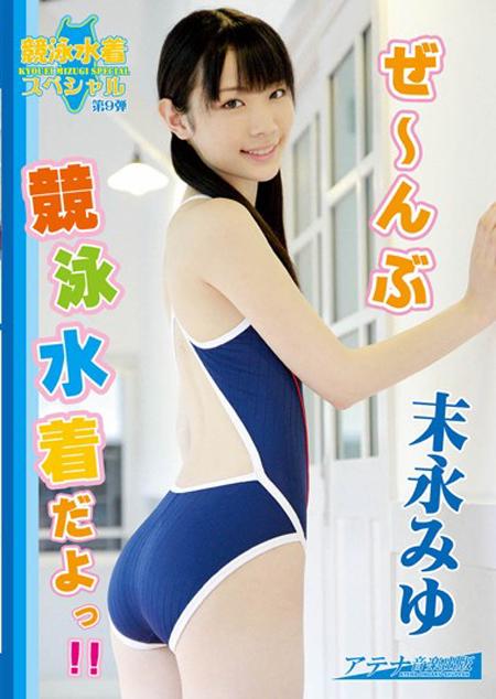 ぜ〜んぶ競泳水着だよっ!! 末永みゆ