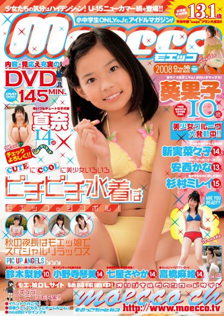 moecco(モエッコ) vol.16 動画+PDF書籍セット | ジュニアアイドル動画