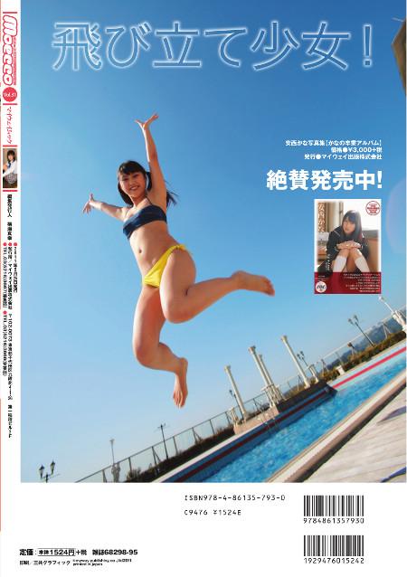 moecco(モエッコ) vol.31 動画+PDF書籍セット:お菓子系アイドル:パッケージ裏