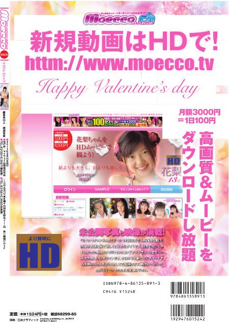 moecco(モエッコ) vol.36 動画+PDF書籍セット:お菓子系アイドル:パッケージ裏