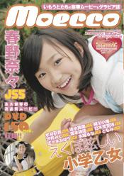 moecco(モエッコ) vol.38 動画+PDF書籍セット : 春野奈々 : 【お菓子系アイドル配信委員会】