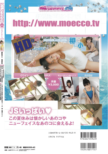 moecco(モエッコ) vol.39 動画+PDF書籍セット:パッケージ裏