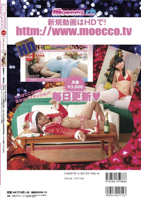 moecco(モエッコ) vol.41 動画+PDF書籍セット:パッケージ裏