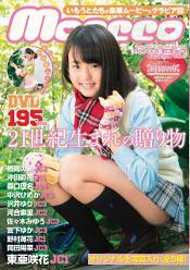 moecco(モエッコ) vol.47動画+PDF書籍セット : 東亜咲花 : 【お菓子系アイドル配信委員会】