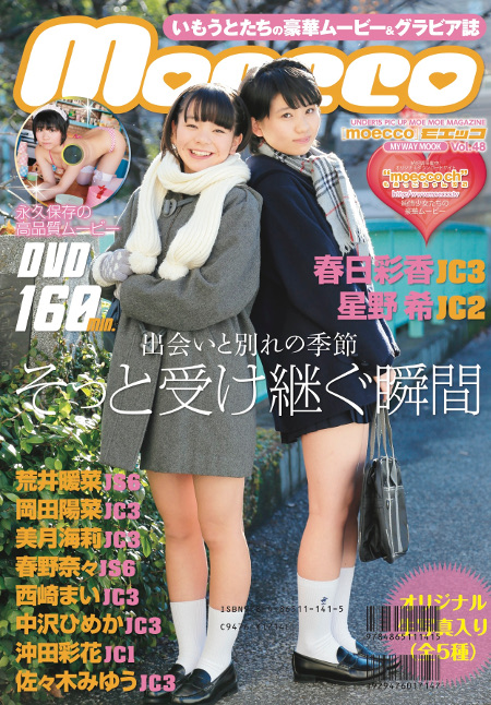 moecco(モエッコ) vol.48 動画+PDF書籍セット:お菓子系アイドル:パッケージ表