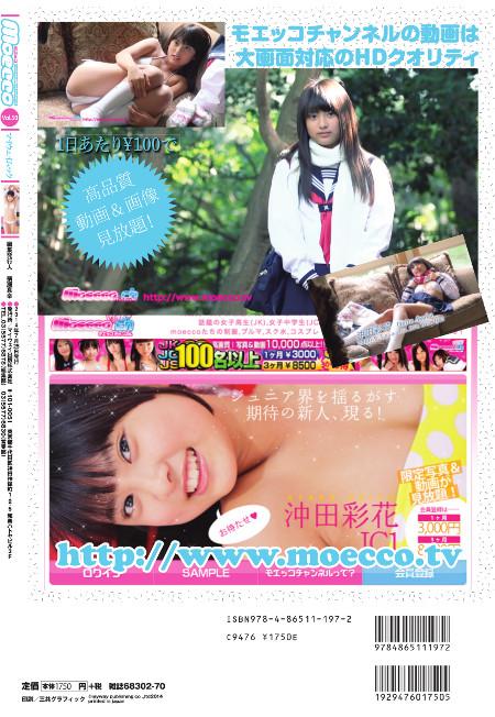 moecco(モエッコ) vol.50 動画+PDF書籍セット:沖田彩花:パッケージ裏