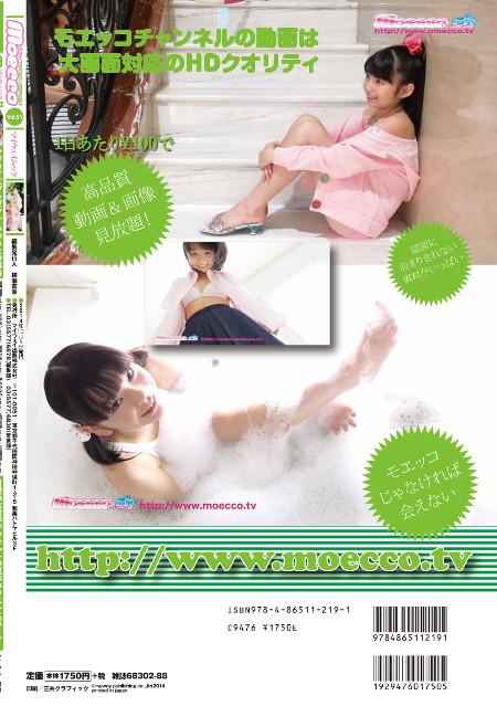 moecco(モエッコ) vol.51 動画+PDF書籍セット:パッケージ裏