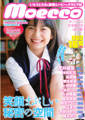 moecco(モエッコ) vol.52 動画+PDF書籍セット : 荒井暖菜 : 【お菓子系アイドル配信委員会】