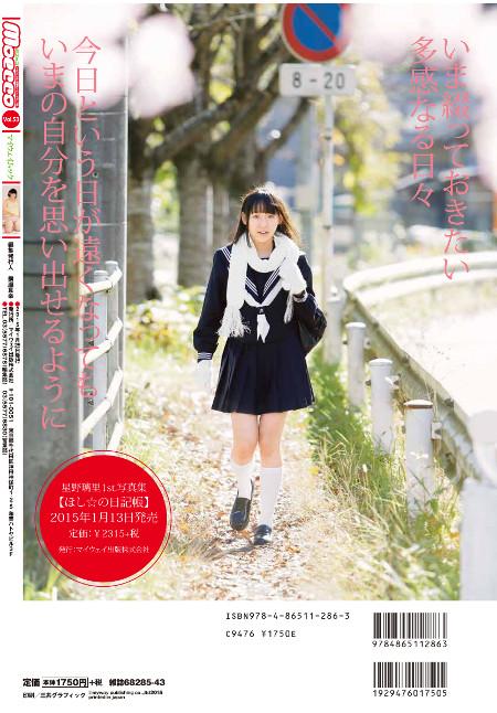 moecco(モエッコ) vol.53 動画+PDF書籍セット  | ジュニアアイドル動画