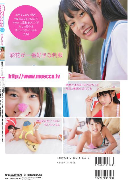 moecco(モエッコ) vol.55 動画+PDF書籍セット:沖田彩花:パッケージ裏