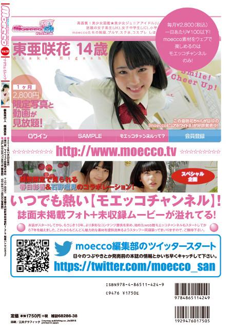 moecco(モエッコ) vol.58 動画+PDF書籍セット パッケージ裏