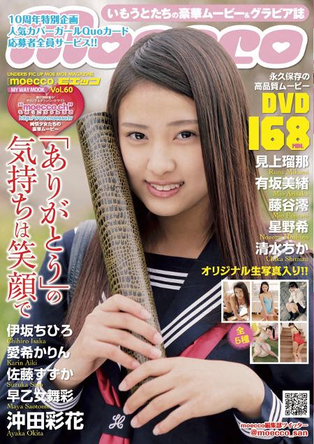 moecco(モエッコ) vol.60 動画+PDF書籍セット:沖田彩花:パッケージ表