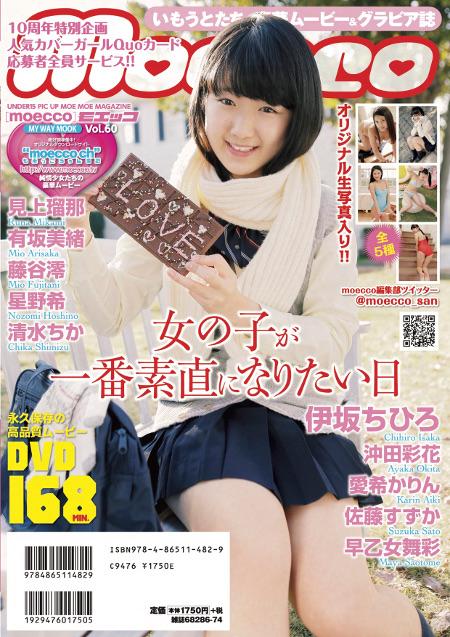 moecco(モエッコ) vol.60 動画+PDF書籍セット:沖田彩花:パッケージ裏