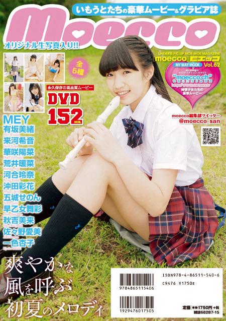 moecco(モエッコ) vol.62 動画+PDF書籍セット  | ジュニアアイドル動画