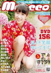 moecco(モエッコ) vol.63 動画+PDF書籍セット : MEY : 【お菓子系アイドル配信委員会】