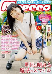 moecco(モエッコ) vol.64 動画+PDF書籍セット : 見上瑠那 : 【お菓子系アイドル配信委員会】