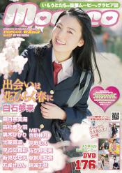 moecco(モエッコ) vol.67 動画+PDF書籍セット : 白石夢来 : 【お菓子系アイドル配信委員会】