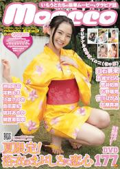 moecco(モエッコ) vol.69 動画+PDF書籍セット : 白石夢来 : 【お菓子系アイドル配信委員会】