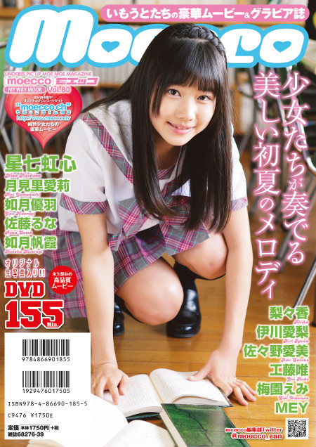 moecco(モエッコ) vol.80 動画+PDF書籍セット:お菓子系アイドル:パッケージ裏