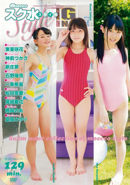 moecco スク水すたいる Swim wear collection of moecco style パッケージ表