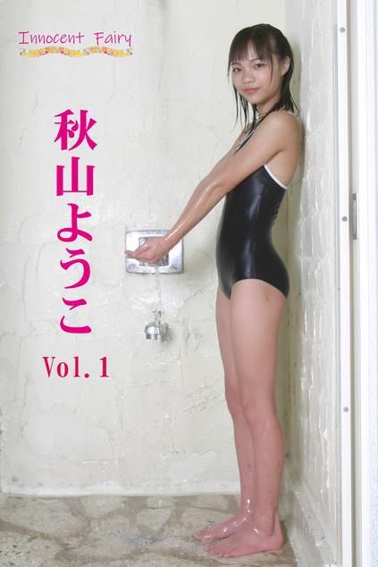 秋山ようこ Vol.1 パッケージ裏