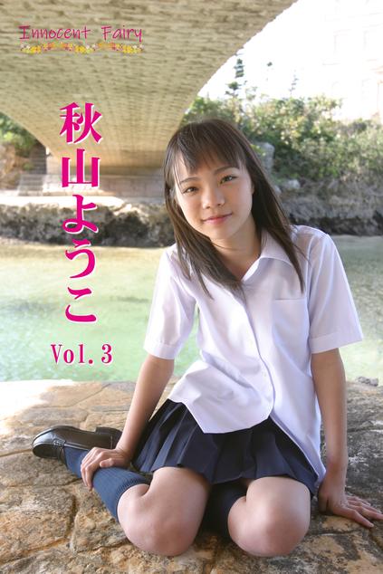 秋山ようこ Vol.3 パッケージ裏