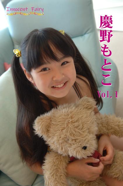 慶野もとこ Vol.1 パッケージ表