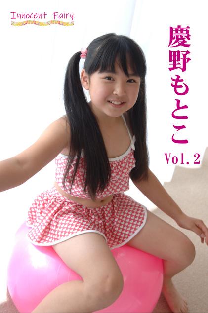 慶野もとこ Vol.2 | お菓子系.com